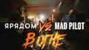 MAD PILOT vs ЯРЯДОМ В ОГНЕ Live @ DTH Studios