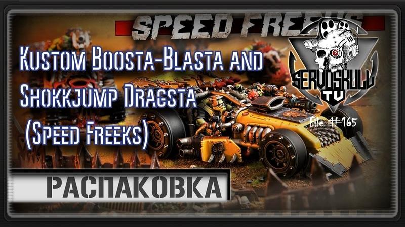 165 - РАСПАКОВКА - Kustom Boosta-Blasta and Shokkjump Dragsta (Speed Freeks)