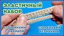 Эластичный набор крючком столбиками без накида и столбиками с одним накидом