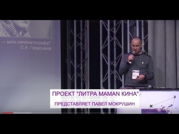 Павел Мокрушин Литра маман кина ПИТЧИНГ Хочу Снимать Кино 2018