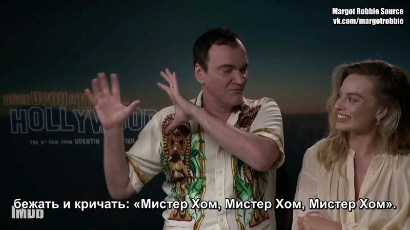 Марго Робби и Квентин Тарантино о появлении Шерон Тейт в Однажды в Голливуде Русские субтитры