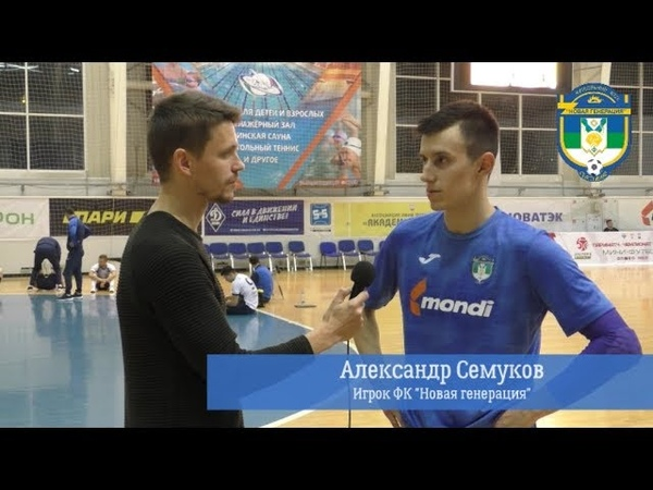 Александр Семуков Новая генерация после матча с Динамо Самара