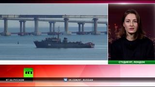 Единогласное осуждение: как Запад оценил действия России в Керченском проливе