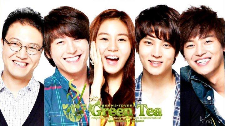 GREEN TEA Братья Очжаккё e11