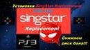 Установка SingStar Replacement v03 04 CFW Playstation3