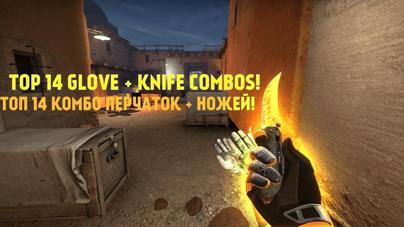 Top 14 Glove Knife Combos. CSGO SET! ТОП 14 КОМБО ПЕРЧАТОК НОЖЕЙ! КСГО СЕТ!