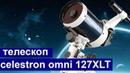 Обзор телескопа Celestron Omni XLT 127