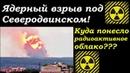 КУДА УНЕСЛО РАДИОАКТИВНОЕ ОБЛАКО взрыв ракеты Буревесника в Нёноксе Северодвинск новости Россия