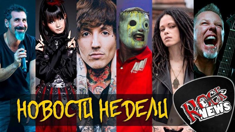 НОВОСТИ НЕДЕЛИ Foo Fighters I НУКИ I SOAD l The Hu I BABYMETAL I BMTH I Slipknot ROCK NEWS 96