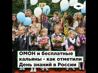 ОМОН и бесплатные кальяны - как отметили День знаний в России | ROMB