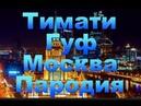 Пародия ТИМАТИ х ГУФ МОСКВА ДЕД АРХИМЕД