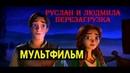 мультфильм сказка Руслан и Людмила Перезагрузка 2018 смешной мультик