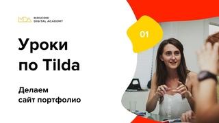 Уроки по Тильда. Делаем сайт портфолио на Zero Block. 1-часть. Moscow Digital Academy