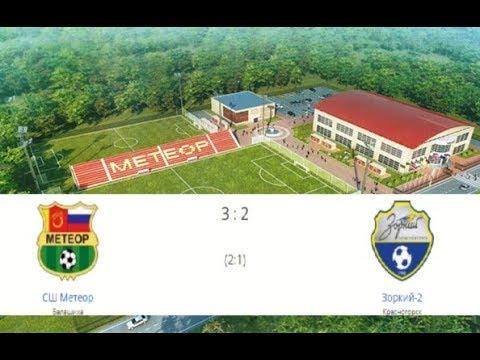 Метеор Зоркий 2 КФК Чемпионат МО Лига Б 14 09 19