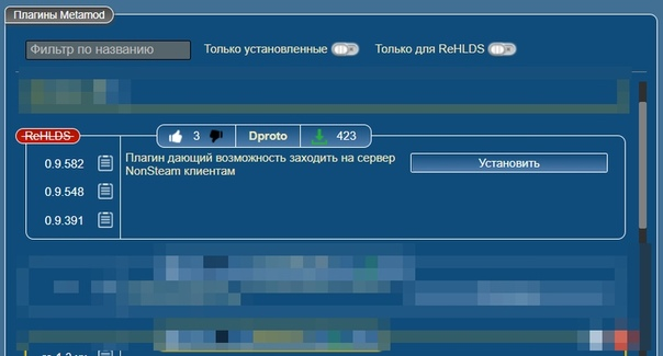 Дополнения > Плагины Metamod > Dproto