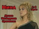 Сериал Нина 1-4 серия Драма, Мелодрама, Криминал