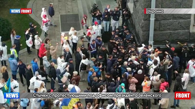 Стычки с протестующими под офисом президента Зеленского