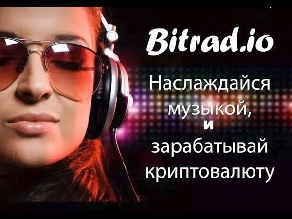 BitRadio Заработок радио .