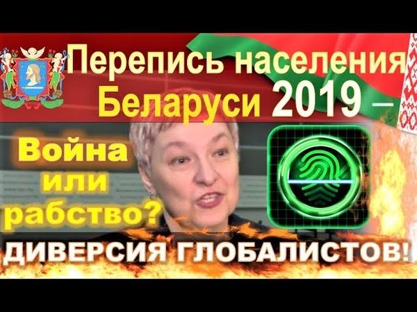 Перепись населения Беларуси 2019 – диверсия глобалистов, банков.