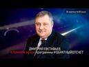 Дмитрий Евстафьев в прямом эфире программы ОБРАТНЫЙОТСЧЁТ