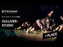 🔻Best Dance Show Kids: 1st Place «Gulliver-studio»
