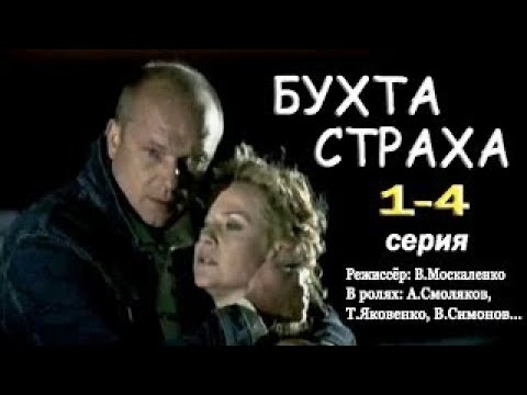 Бухта страха 1,2,3,4 серия Детектив, Мистика, Триллер
