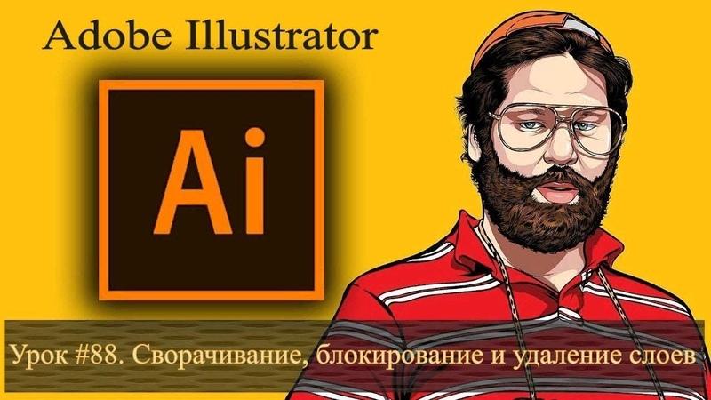 Урок 88. Сворачивание, блокирование и удаление слоев в Adobe Illustrator Обучение с нуля