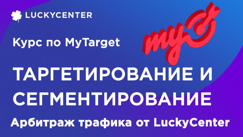 Курс по MyTarget   Работа с сегментами    Арбитраж трафика от LuckyCenter