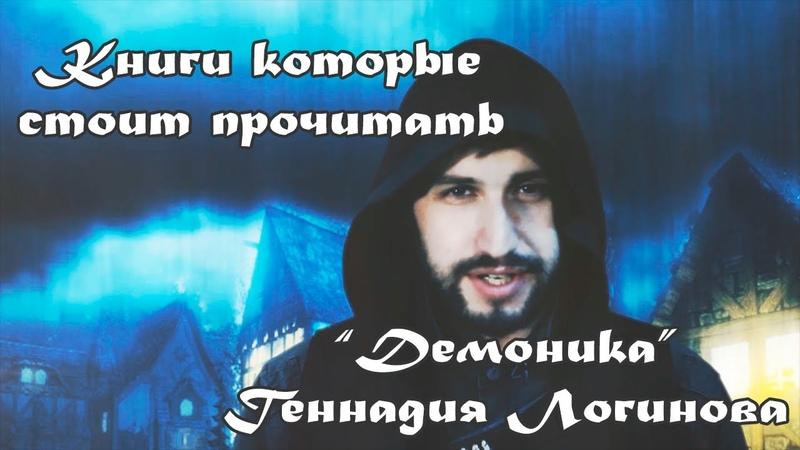 Книги которые стоит прочитать Демоника Геннадий Логинов