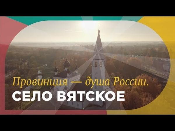 Вятское | Самая красивая деревня России