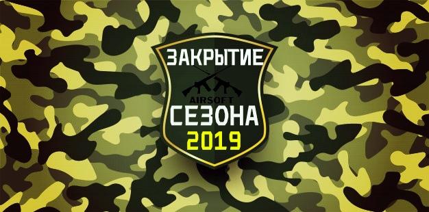 Афиша Закрытие Сезона 2019