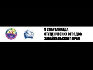 V Спартакиада студенческих отрядов Забайкальского края.