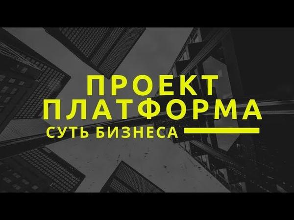 Проект Платформа - Суть Бизнеса!
