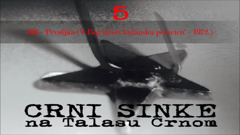 506 Crni Sinke Pevaljka odlomak iz filma 'I Bog stvori kafansku pevacicu' 1972