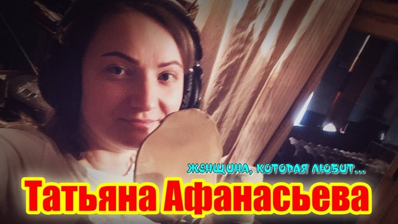 Татьяна Афанасьева Женщина, которая любит