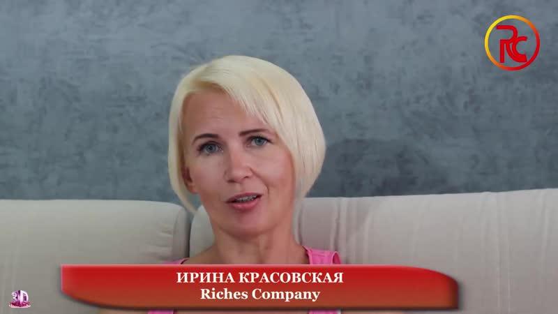 Видеоотзыв Ирины Красовской о Riches Company mp4