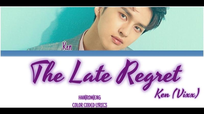 [HAN|ROM|ENG] Ken (켄)(VIXX(빅스)) - The Late Regret (늦은 후회) (Bobo Cover)