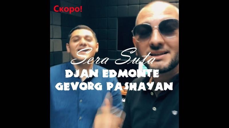 Djan Edmonte - Sera suta ft Gevorg Pashayan (скоро) премьера 2019