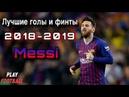 Лучшие голы и финты Месси 2018-2019