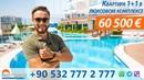 Недвижимость в Турции. Квартира в Алании в люксовом комплексе от собственника || RestProperty