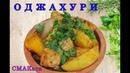 Оджахури в домашних условиях Жареное мясо с картофелем Простое блюдо для всей семьи