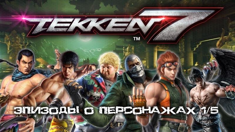 Tekken 7 Эпизоды о персонажах 1 5 1080p60fps