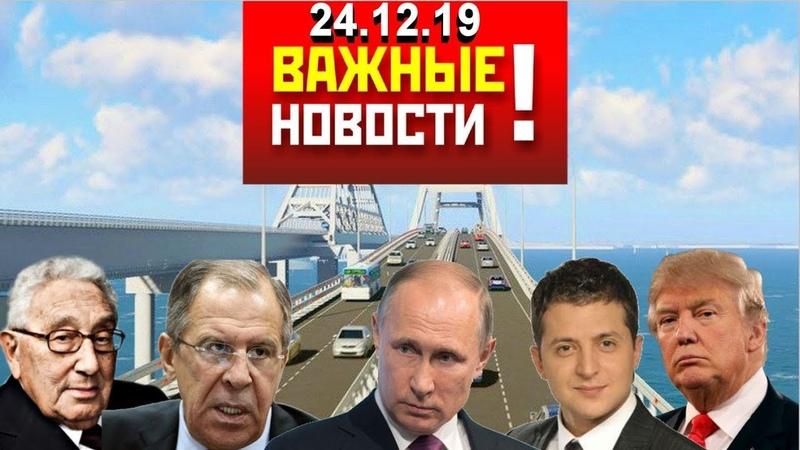 Открытие Путиным жд Кр моста возмутило западные СМИ США напугана Строительство мегапроекта РФ