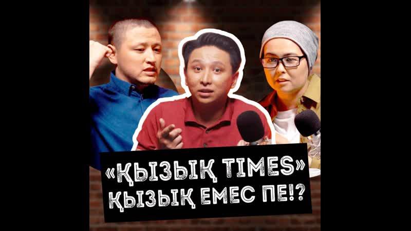 The real gap / Марат Оралғазин / «Қызық тimes» туралы шындық / Барлық тренд дүниелер қазақ тілінде емес!