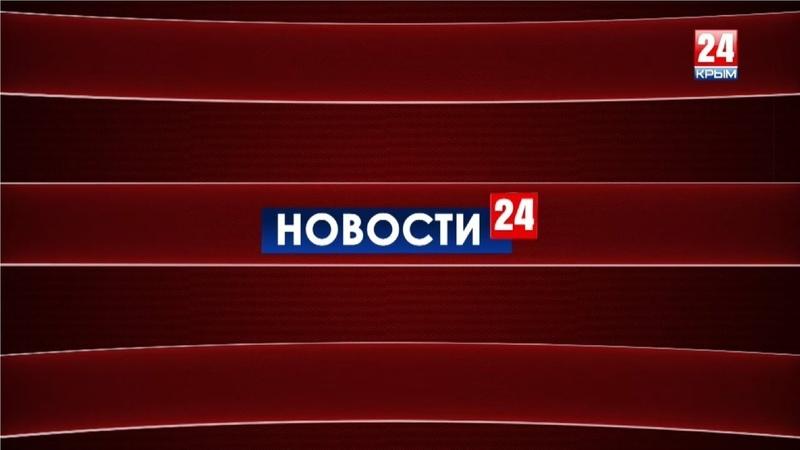 Новости 24 выпуск 19:00 23.02.2019