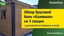 Обзор брусовой бани «Калевала». С доставкой из Карелии в Азов