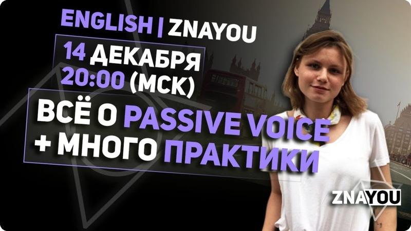 Passive Voice. Теория практика | Английский язык ЕГЭ