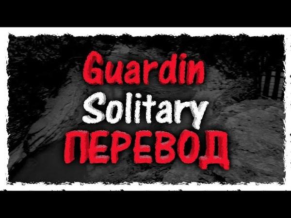 Guardin - solitary |ПЕРЕВОД| |RUS SUB|
