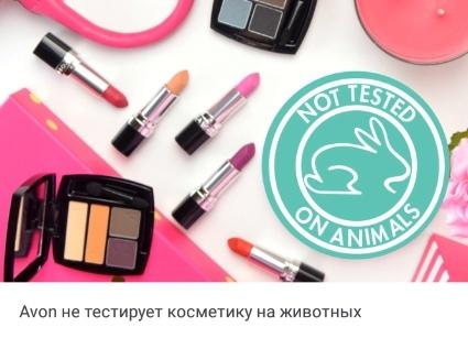 Эйвон не тестирует косметику на животных в томске купить аптечную косметику