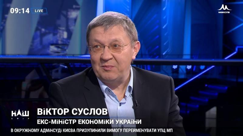 Суслов Успіх Зеленського залежить від підтримки США і європейських партнерів. НАШ 23.04.19